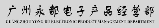 GZ-YONG DU ELECTRONIC PRODUCT MANAGEMENT DEPARTMENT