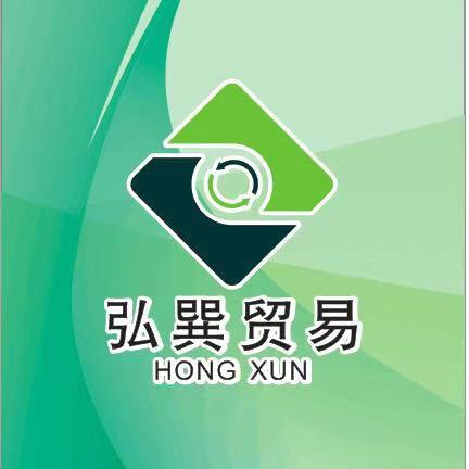 Guangzhou City HongXun Trading Cooperation Co., Ltd