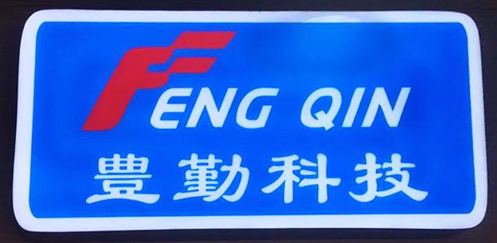 GZ FENG QIN TECHNOLOGY CO.,LTD.